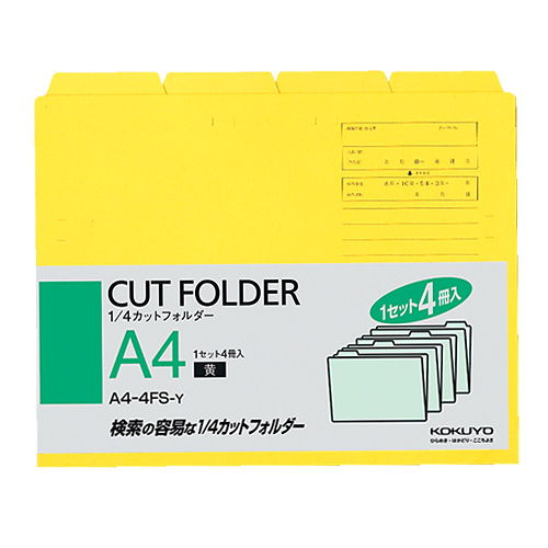 コクヨ 1/4カットフォルダー A4 黄 A4-4FS-Y