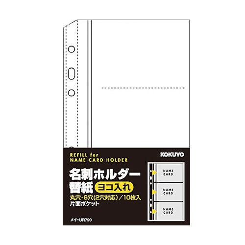 コクヨ 名刺ホルダー 替紙 システム手帳サイズ 60名収容 10枚 メイ-UR790