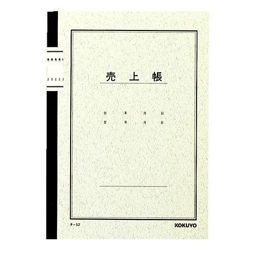 コクヨ 売上帳 ノート式帳簿 チ-52N