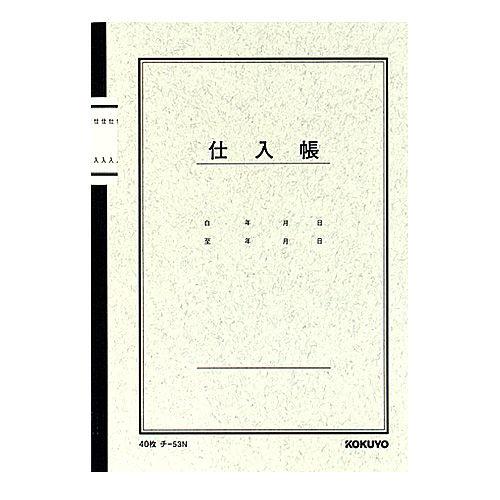 コクヨ 仕入帳 ノート式帳簿 チ-53N