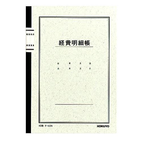 コクヨ 経費明細帳 ノート式帳簿 チ-63N