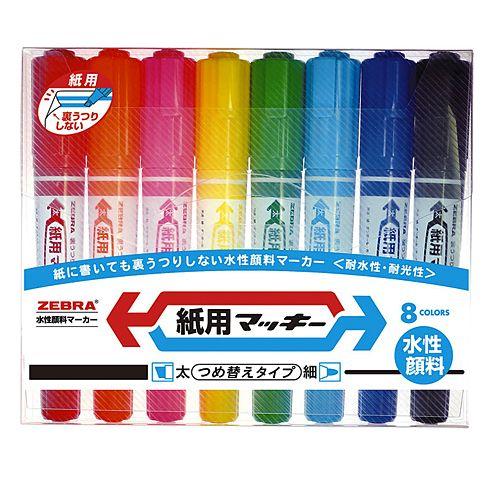 ゼブラ 水性ペン 紙用マッキー 8色セット WYT5-8C