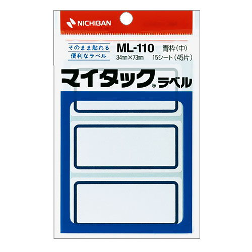ニチバン マイタック ラベル一般用枠付 青枠 ML-110