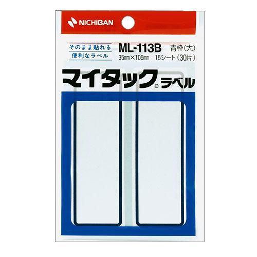 ニチバン マイタック ラベル一般用枠付 青枠 ML-113B