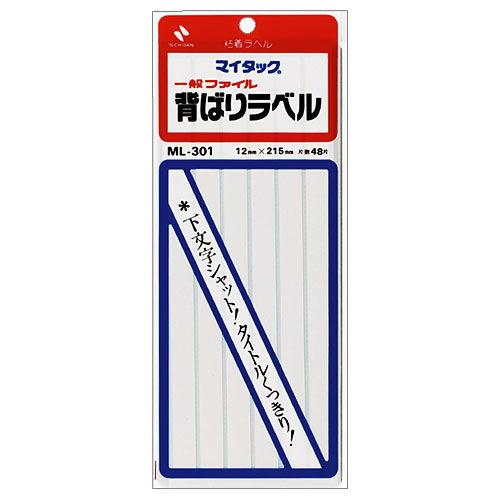 ニチバン 背貼りラベル 一般ファイル ML-301
