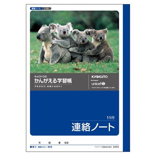 キョクトウ・アソシエイツ 学習帳 れんらくノート A502