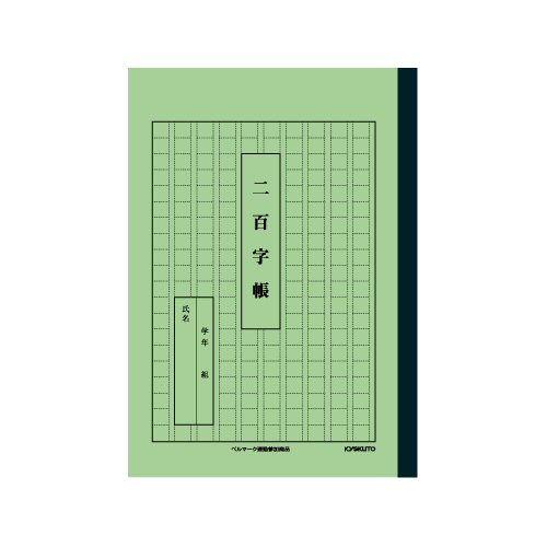 キョクトウ・アソシエイツ 学習帳 二百字帳 A52