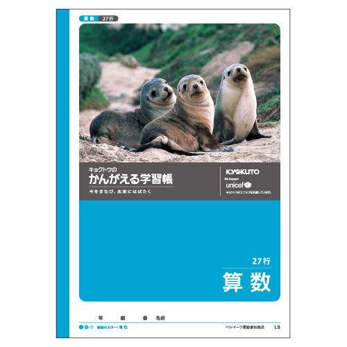 キョクトウ 学習帳 算数 (27行) L5 1冊