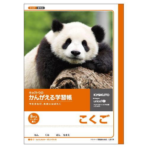 キョクトウ 学習帳 こくご (8マス) L81R 1冊