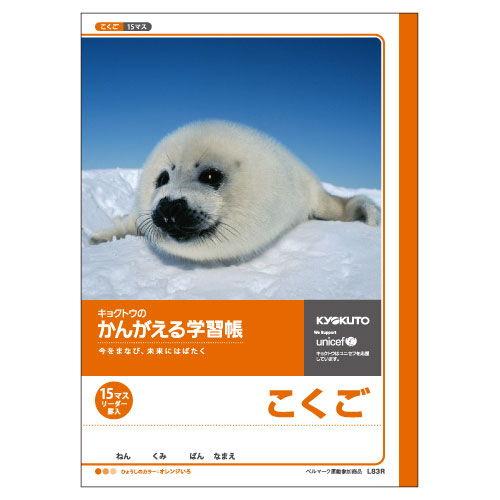 キョクトウ 学習帳 こくご (15マス) L83R 1冊