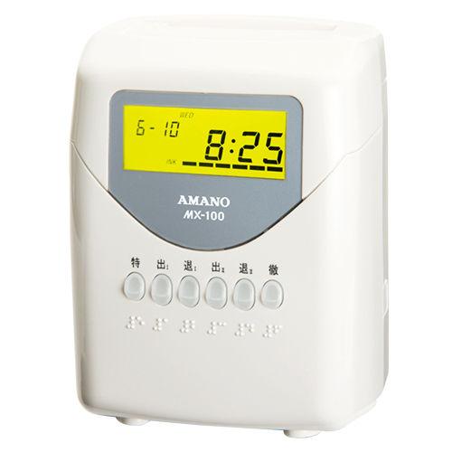 アマノ タイムレーダー MX-100