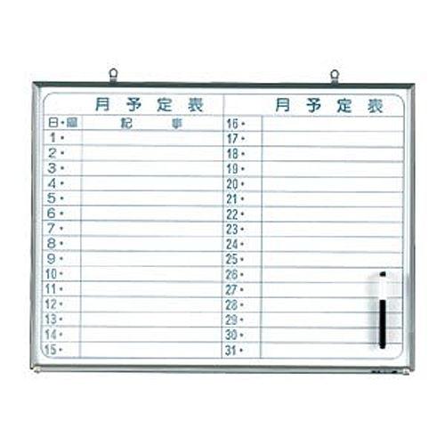 馬印 月予定表ヨコ 600×450mm【個人宅配送不可】