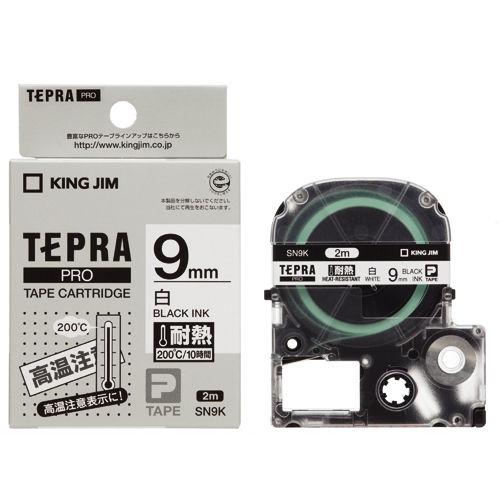 キングジム テープカートリッジ テプラPRO 耐熱ラベル 9mm幅 白ラベル黒文字 SN9K