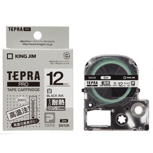 キングジム テープカートリッジ テプラPRO 耐熱ラベル 12mm幅 白ラベル黒文字 SN12K
