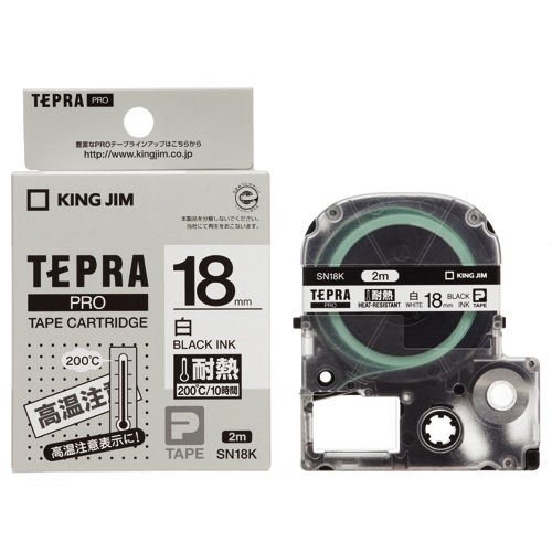 キングジム テープカートリッジ テプラPRO 耐熱ラベル 18mm幅 白ラベル黒文字 SN18K