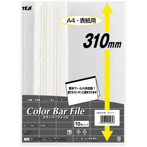 テージー カラーバーファイル A4 ホワイト 10冊入 CBY310-06