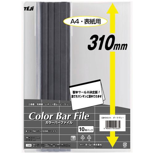 テージー カラーバーファイル A4 ダークグレー 10冊入 CBY310-11