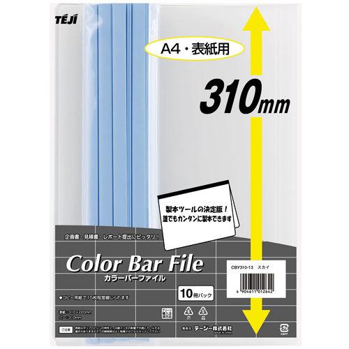 テージー カラーバーファイル A4 スカイ 10冊入 CBY310-13