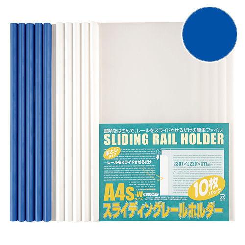 ビュートン レールホルダー A4 ブルー 10冊 PSR-A4SW-B10