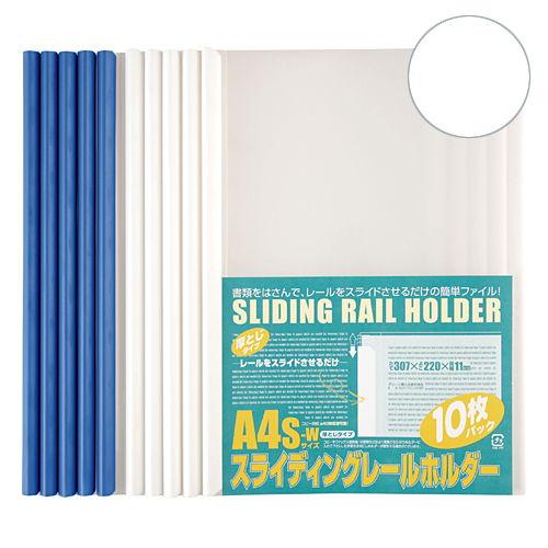 ビュートン レールホルダー A4 ホワイト 10冊 PSR-A4SW-W10