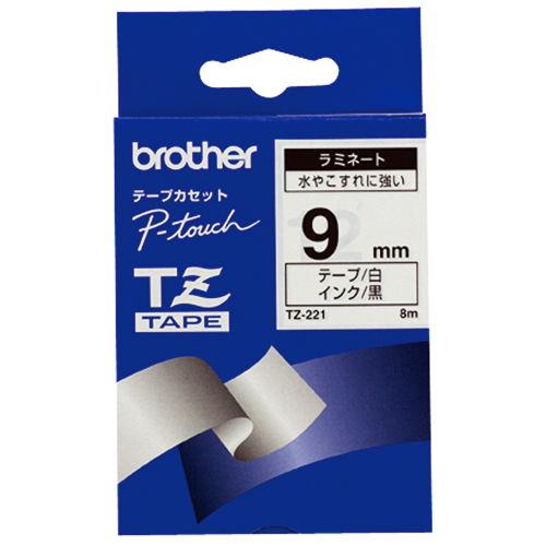 ブラザー テープ ラミネート 9mm 白ラベル黒文字 TZ-221V