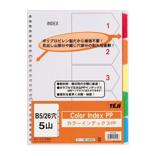テージー カラーインデックスPP 26穴(2穴兼用) 5色5山 B5タテ IN-2305