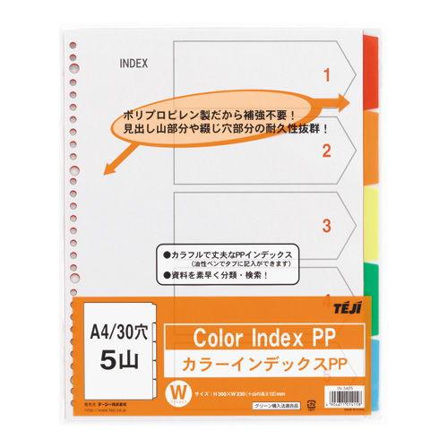 テージー カラーインデックスPP 30穴(2・4穴兼用) 5色5山 A4タテ IN-3405
