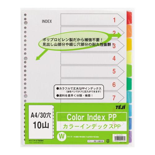 テージー カラーインデックスPP 30穴(2・4穴兼用) 10色10山 A4タテ IN-3410