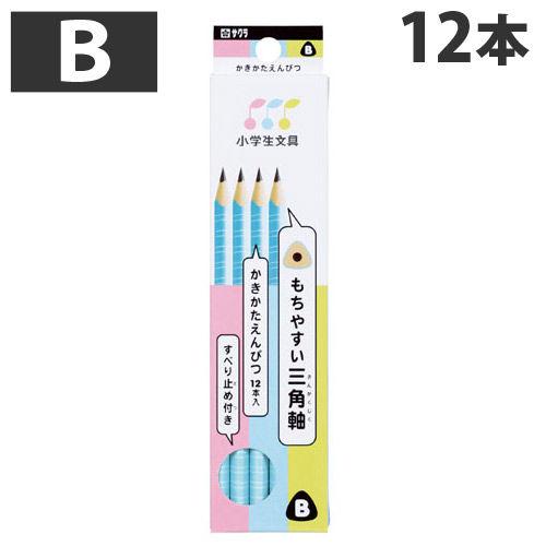 サクラクレパス 鉛筆 かきかたえんぴつ B ブルー 12本 286983