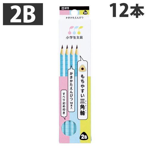 サクラクレパス 鉛筆 かきかたえんぴつ 2B ブルー 12本 287009