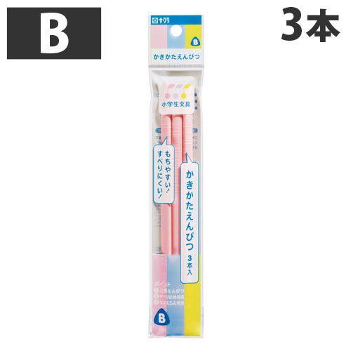 サクラクレパス かきかたえんぴつ【B】 3本パック ピンク 287017