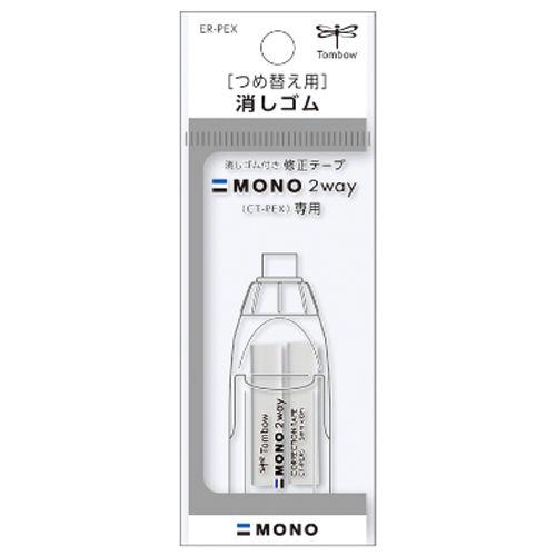 トンボ鉛筆 修正テープ モノ2way 替え消しゴム(2個入) ER-PEX