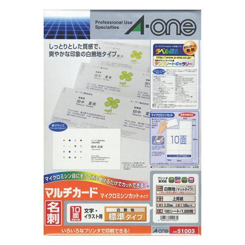 エーワン マルチカード名刺用紙 マイクロミシン 10面 白無地 100シート 51003
