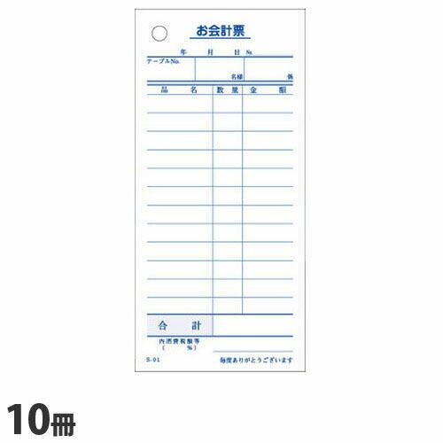 大黒工業 会計伝票 10冊 S-01