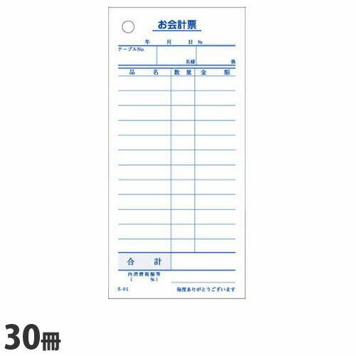 大黒工業 会計伝票 30冊 S-01