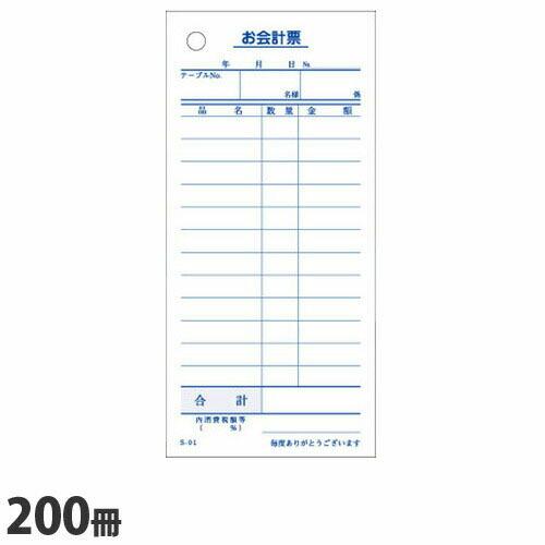 大黒工業 会計伝票 200冊 S-01