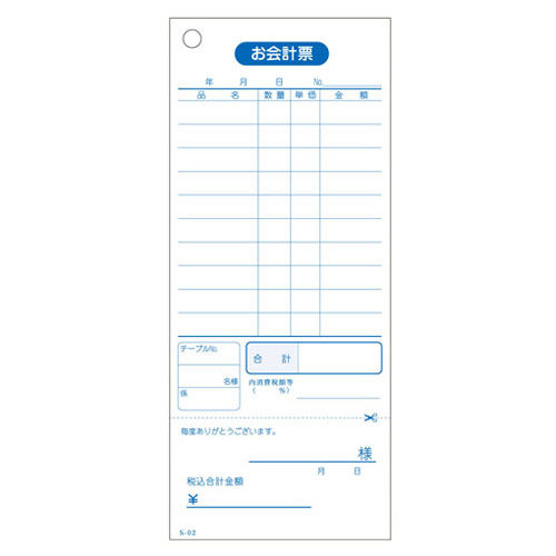 大黒工業 会計伝票 10冊 S-02