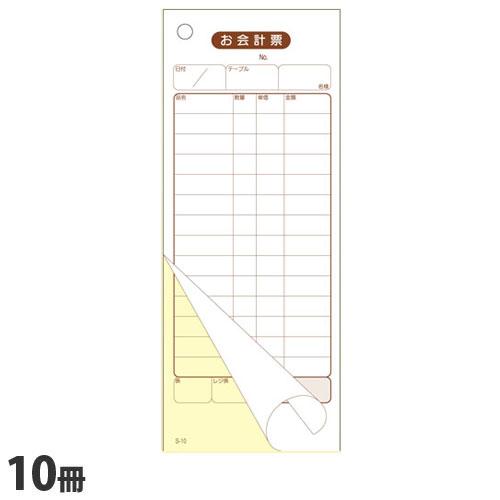 大黒工業 会計伝票 10冊 S-10