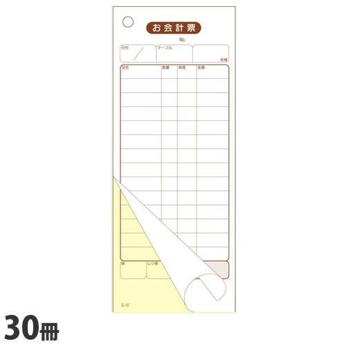 大黒工業 会計伝票 30冊 S-10