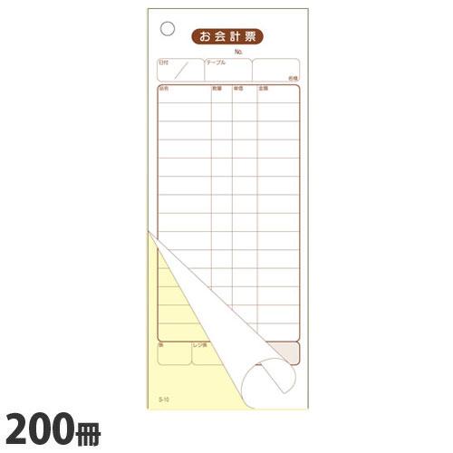 大黒工業 会計伝票 200冊 S-10