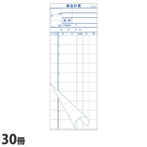 大黒工業 会計伝票 30冊 S-20A