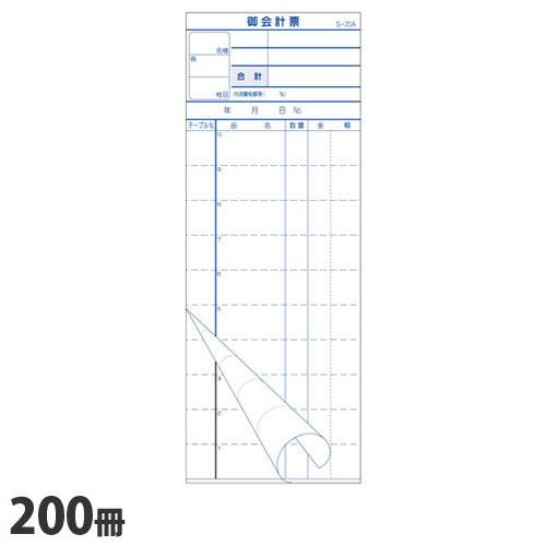 大黒工業 会計伝票 200冊 S-20A