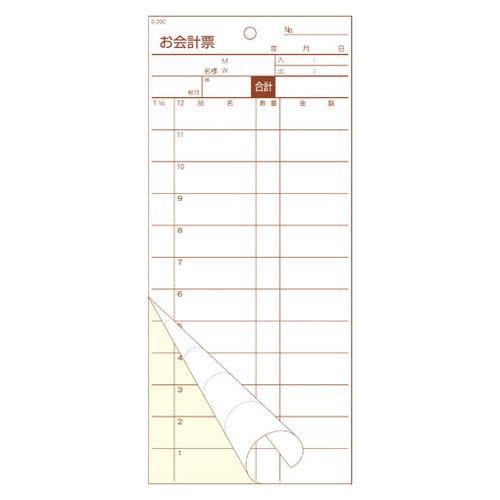 大黒工業 会計伝票 10冊 S-20C