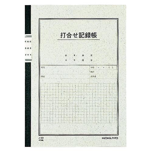 コクヨ 打ち合わせ記録帳 セミB5 ノー84