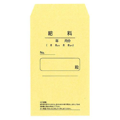 菅公工業 給与封筒 うずまき 給料(明細なし) 接着テープ無 角8 100枚入 シ-718
