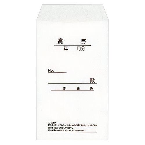菅公工業 賞与封筒 うずまき 賞与 (接着テープ無) 角8 50枚入 シ-719