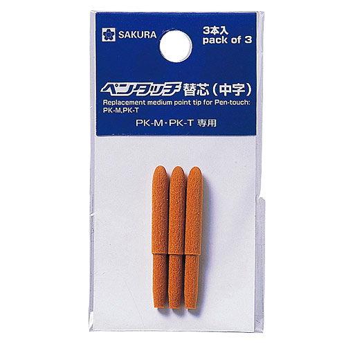 サクラクレパス 油性ペン ペンタッチ 中字 丸芯 替芯 3本入 P-PKM