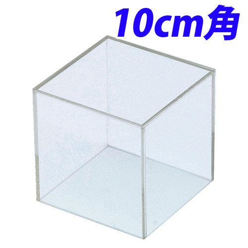 クルーズ アクリルボックス 5面体 10cm角 AB-100