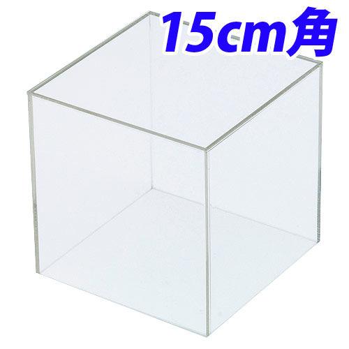 クルーズ アクリルボックス 5面体 15cm角 AB-150