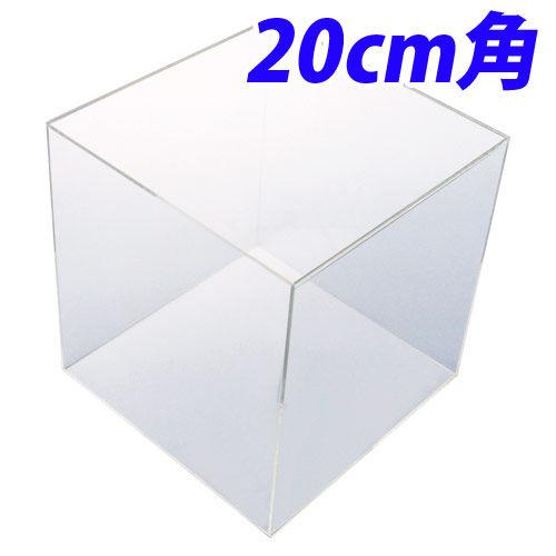 クルーズ アクリルボックス 5面体 20cm角 AB-200